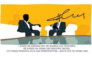 skitso-toy-dimitri-chantzopoyloy-11-06-190