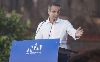 Ο πρόεδρος της Νέας Δημοκρατίας, Κυριάκος Μητσοτάκης, μιλάει σε στελέχη του κόμματος και εκπροσώπους παραγωγικών τάξεων της πόλης, σε εκδήλωση με θέμα: «Ισχυρή Ανάπτυξη - Αυτοδύναμη Ελλάδα», που πραγματοποιήθηκε στον προαύλιο χώρο της Achaia Clauss στην Πάτρα, την Τρίτη 11 Ιουνίου 2019, στο πλαίσιο της διήμερης περιοδείας του στην Αχαΐα και την Ηλεία. ΑΠΕ-ΜΠΕ/ΓΡΑΦΕΙΟ ΤΥΠΟΥ ΝΔ/ΠΑΠΑΜΗΤΣΟΣ ΔΗΜΗΤΡΗΣ