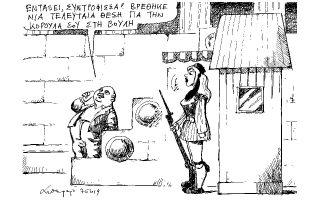 skitso-toy-andrea-petroylaki-09-06-190