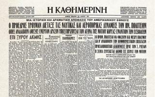100-chronia-k-istorika-protoselida-amp-8211-ioynios-1950-archizei-o-polemos-tis-koreas0