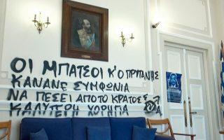 Συνθήματα στο γραφείο του πρύτανη στο Οικονομικό Πανεπιστήμιο Αθηνών μετά την εισβολή φοιτητών.