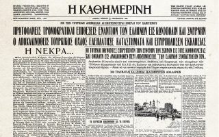 100-chronia-k-istorika-protoselida-amp-8211-ta-septemvriana-toy-19550
