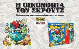i-oikonomia-toy-skroytz0