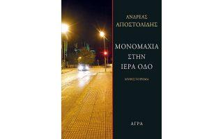 Το βιβλίο κυκλοφορεί από τις εκδόσεις Αγρα.