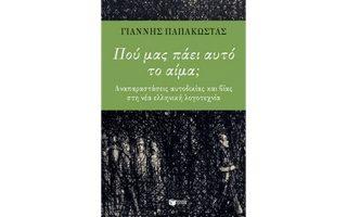 Το βιβλίο κυκλοφορεί από τις εκδόσεις Πατάκη.