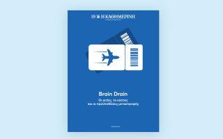 brain-drain0