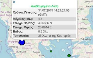 seismos-4-5-richter-stin-kastoria-2330741