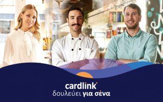 cardlink-irthe-i-ora-na-gnoristoyme-kalytera0