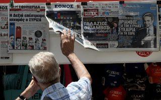 Τα πρωτοσέλιδα των εφημερίδων, που κρέμονται στα περίπτερα, αναφέρονται στα αποτελέσματα των βουλευτικών εκλογών, Αθήνα, Δευτέρα, 8 Ιουλίου 2019. ΑΠΕ-ΜΠΕ/ΑΠΕ-ΜΠΕ/ΣΥΜΕΛΑ ΠΑΝΤΖΑΡΤΖΗ