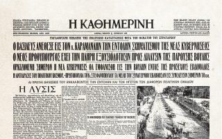 5-oktovrioy-1955-entoli-gia-kyvernisi-ston-karamanli0