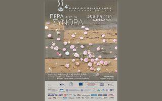 4o-diethnes-festival-ntokimanter-kastellorizoy-amp-8220-pera-apo-ta-synora-amp-8221-20190