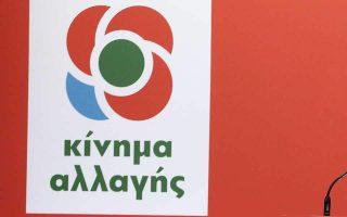 kinal-gia-athens-voice-anenochlitos-me-tin-kalypsi-syriza-o-royvikonas0