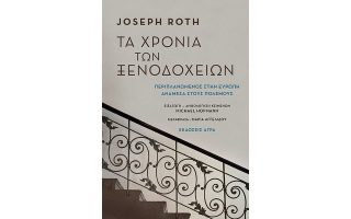Το βιβλίο κυκλοφορεί μέσα στις επόμενες ημέρες από τις εκδόσεις Αγρα.
