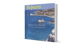 Το τελευταίο τεύχος του περιοδικού «δέκατα» περιλαμβάνει εκτενές αφιέρωμα στην Κύπρο και στη λογοτεχνία της.
