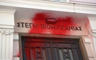epithesi-royvikona-sta-grafeia-toy-sev-sto-syntagma-amp-8211-dyo-syllipseis-mia-prosagogi-fotografies0