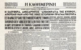 100-chronia-k-istorika-protoselida-amp-8211-fevroyarios-1959-symfonies-zyrichis-kai-londinoy0