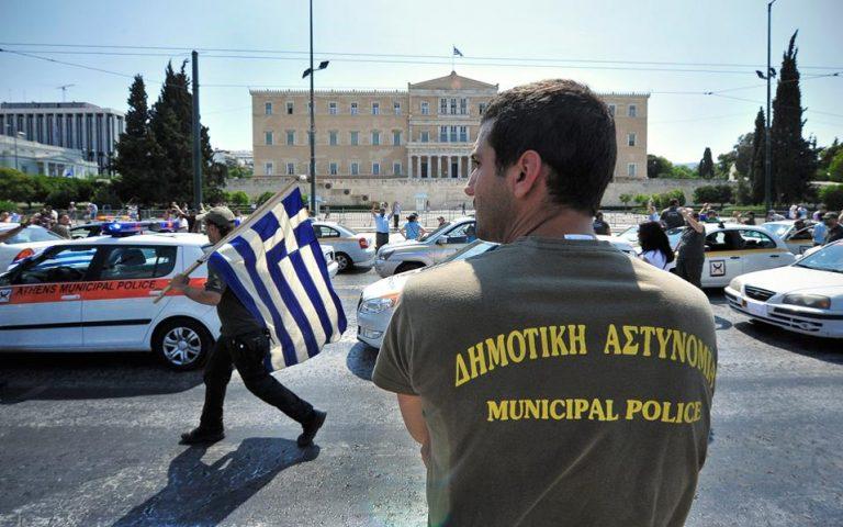 Ενίσχυση δυναμικού της Δημοτικής Αστυνομίας Αθήνας