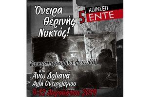 oneira-therinis-nyktos-kinimatografiko-festiva-l-sta-ano-doliana0