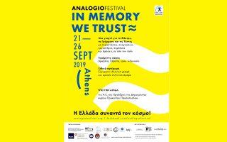 diethnes-festival-analogio-2019-amp-8211-amp-8220-in-memory-we-trust-amp-82210