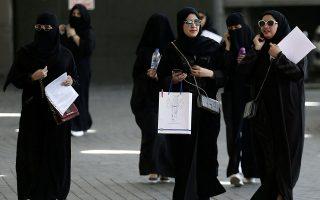 Φοιτήτριες στο Ριάντ της Σαουδικής Αραβίας. Πλέον θα μπορούν να ταξιδεύουν δίχως ανδρική συνοδεία.