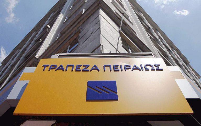 Ποινικές διώξεις για την υπόθεση της Τράπεζας Πειραιώς
