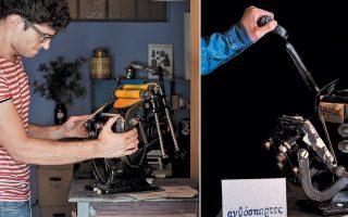 Ο καλλιτέχνης χρησιμοποιεί ένα παλιό τυπογραφικό πιεστήριο που εντόπισε στο Μοναστηράκι, όπου τυπώνει πολλά από τα προϊόντα του.