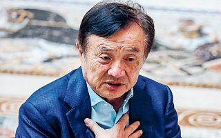 «H Huawei βρίσκεται σε κατάσταση όπου είτε θα επιβιώσει είτε θα πεθάνει», ανέφερε σε εσωτερικό σημείωμα προς τους εργαζομένους της εταιρείας ο ιδρυτής της Huawei Technologies Ρεν Ζενγκφέι.