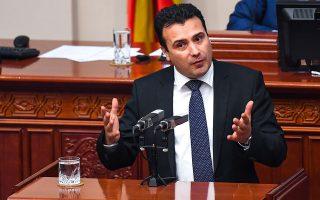 Εκείνο στο οποίο μπορεί να ελπίζει ο Ζόραν Ζάεφ είναι να του δώσουν τον Οκτώβριο στη Σύνοδο Κορυφής οι ηγέτες της Ε.Ε. ημερομηνία έναρξης ενταξιακών διαπραγματεύσεων ώστε να το «πουλήσει» στην κοινωνία. EPA/GEORGI LICOVSKI