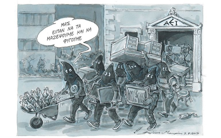 Σκίτσο του Ηλία Μακρή (11.08.19)