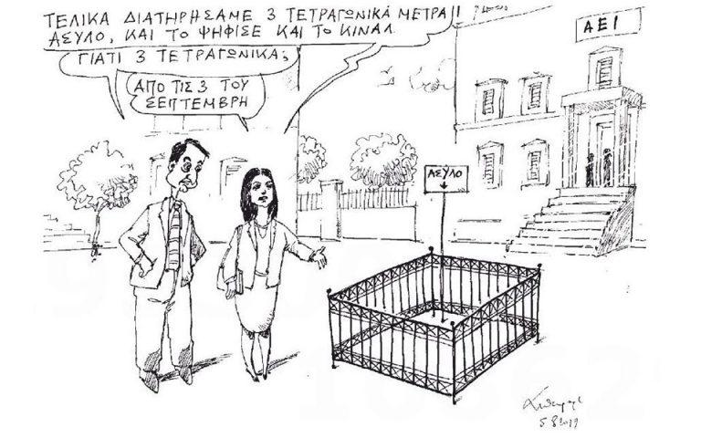 Σκίτσο του Ανδρέα Πετρουλάκη (06.08.19)