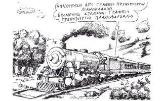 skitso-toy-andrea-petroylaki-07-08-190
