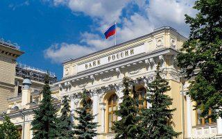 Οι νέοι κανόνες που επιβάλλει η κεντρική τράπεζα (φωτ.) αντανακλούν την ανησυχία που έχει προκαλέσει στις ρωσικές αρχές η εκτίναξη που έχει σημειώσει ο δανεισμός, κατά 25%, προς Ρώσους ιδιώτες και ρωσικά νοικοκυριά, μέσα στους τελευταίους 12 μήνες.