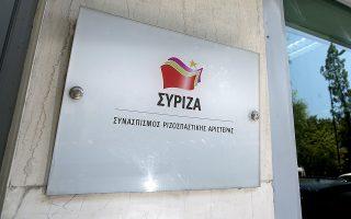 Το λογότυπο του ΣΥΡΙΖΑ διακρίνεται έξω από τα γραφεία του κόμματος στην πλατεία Κουμουνδούρου, Αθήνα, Τρίτη 27 Αυγούστου 2019. Συνεδριάζει η Πολιτική Γραμματεία του ΣΥΡΙΖΑ υπό την προεδρεία του προέδρου του κόμματος Αλέξη Τσίπρα. ΑΠΕ-ΜΠΕ/ΑΠΕ-ΜΠΕ/ΣΥΜΕΛΑ ΠΑΝΤΖΑΡΤΖΗ