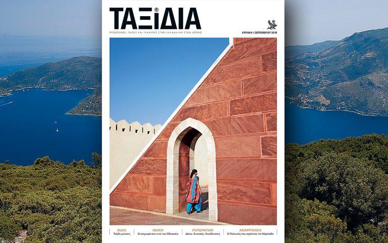taxidia-2334888