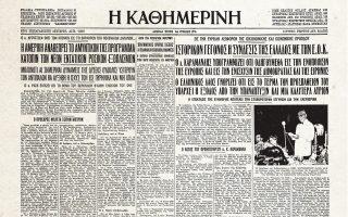 100-chronia-k-istorika-protoselida-amp-8211-1961-symfonia-syndesis-tis-elladas-me-tin-eok0