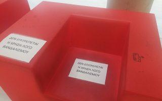 Στο ανοιχτό αναγνωστήριο της ΕΒΕ, μία από τις πολυθρόνες με σημάδια εσκεμμένης φθοράς και ακόμη μεγαλύτερη σήμανση για βανδαλισμό.