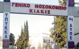 kataggelia-apo-to-somateio-ergazomenon-toy-nosokomeioy-kilkis-gia-pontikia-se-thalamo-asthenon0
