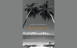 maldives-gemates-skoypidia0