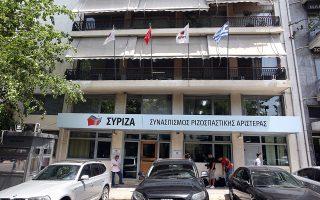 Χθες, στα γραφεία του ΣΥΡΙΖΑ στην Κουμουνδούρου έγινε σύσκεψη υπό τον Αλ. Τσίπρα με τη συμμετοχή των βουλευτών του κόμματος από τη Θεσσαλονίκη, όπου το κέντρο βάρους έπεσε στα θέματα της Βορείου Ελλάδος.