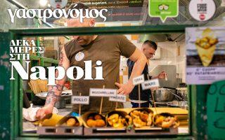 o-gastronomos-taxideyei-sti-napoli-2336152