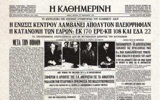 100-chronia-k-istorika-protoselida-amp-8211-1964-eklogiki-niki-tis-enosis-kentroy0