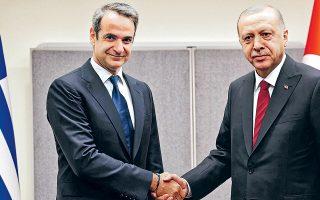 Το πρώτο βήμα για την επανεκκίνηση των ελληνοτουρκικών σχέσεων έκαναν ο Ελληνας πρωθυπουργός Κυριάκος Μητσοτάκης και ο Τούρκος πρόεδρος Ρετζέπ Ταγίπ Ερντογάν, που συναντήθηκαν χθες στην έδρα του ΟΗΕ στη Νέα Υόρκη. Στη συνάντηση, που διήρκεσε μία ώρα, οι δύο πολιτικοί συζήτησαν για όλα –συμπεριλαμβανομένης της ανάγκης να ελεγχθούν οι μεταναστευτικές ροές– αλλά εστίασαν στη θετική ατζέντα.