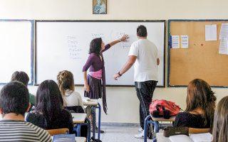 Ενα από τα ζητήματα που πρέπει να λυθούν είναι αυτό της απασχόλησης των μαθητών που θα πάρουν απαλλαγή.