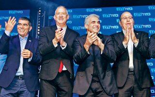 Ο Μπένι Γκαντς (δεύτερος από αριστερά) και άλλα ηγετικά στελέχη του κόμματος Μπλε - Λευκό χαιρετούν οπαδούς τους στο Τελ Αβίβ, μετά την ανακοίνωση των πρώτων εκλογικών αποτελεσμάτων.