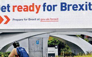 H βρετανική κυβέρνηση συμβουλεύει τους πολίτες να προετοιμαστούν για το Brexit επισκεπτόμενοι την ιστοσελίδα gov.uk/brexit.
