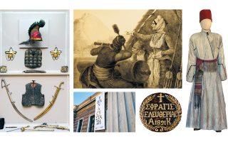 Από αριστερά: η πολεμική εξάρτυση και τα όπλα του Θεόδωρου Κολοκοτρώνη, η Μπουμπουλίνα στη διάρκεια των επιχειρήσεων για τον αποκλεισμό του Ναυπλίου (1821), το λογότυπο του προγράμματος, σφραγίδα Ελευθερίας του 1821 και η ενδυμασία του προκρίτου και πρωθυπουργού Δημητρίου Βούλγαρη. Ολα από τις συλλογές του Εθνικού Ιστορικού Μουσείου.