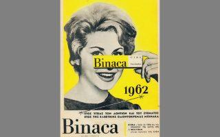Διαφήμιση της οδοντόπαστας Binaca από το 1962.