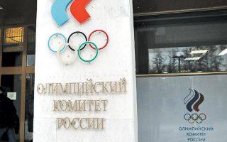 Η Ρωσική Ολυμπιακή Επιτροπή παραδέχθηκε ότι η συμμετοχή της Ρωσίας στους Ολυμπιακούς «απειλείται» εξαιτίας «ασυνεπειών»...