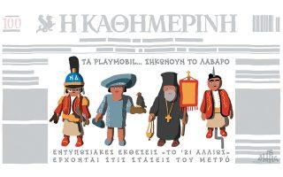 skitso-toy-dimitri-chantzopoyloy-24-09-190