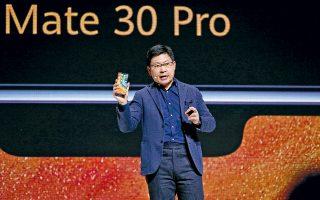 Η Huawei ανακοίνωσε ότι η τιμή του Mate 30 θα ξεκινάει από τα 799 ευρώ, του κορυφαίου Mate 30 Pro η τιμή θα αρχίζει από τα 1.099 ευρώ και του Mate 30 5G από 1.199 ευρώ. Υπάρχει επίσης και μια έκδοση Porsche Design με τιμή 2.095 ευρώ. Στη φωτογραφία, ο διευθύνων σύμβουλος των καταναλωτικών δραστηριοτήτων της Huawei Ρίτσαρντ Γιου κατά την παρουσίαση του νέου μοντέλου στο Μόναχο.